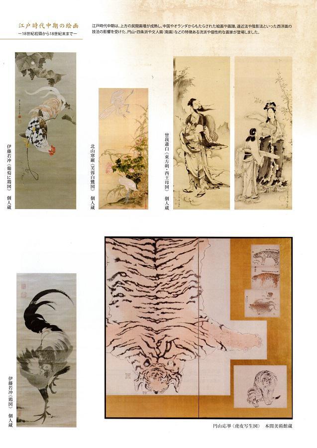 【開催中】開館70周年記念特別展「江戸絵画の魅力」
