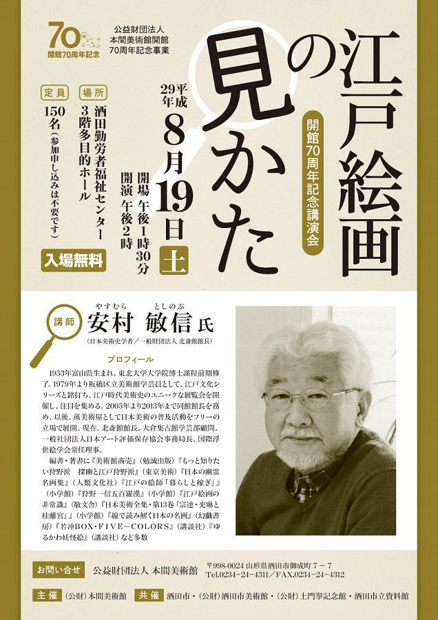 開館70周年記念講演会のお知らせ(8/19)