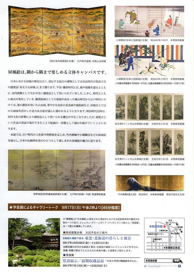 【展覧覧予告】大画面で楽しむ日本の美 屏風絵の世界