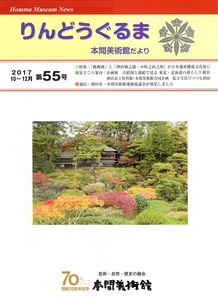 館報 第55号 発刊しました。