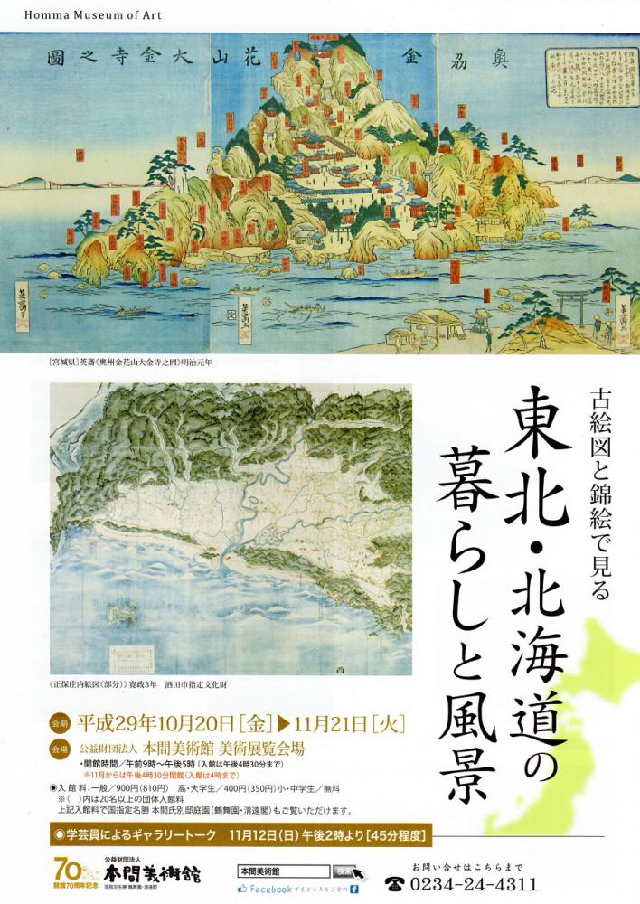 [exhibition notice] Living and scenery of Tohoku, Hokkaido to see in old illustrated map and color woodblock print