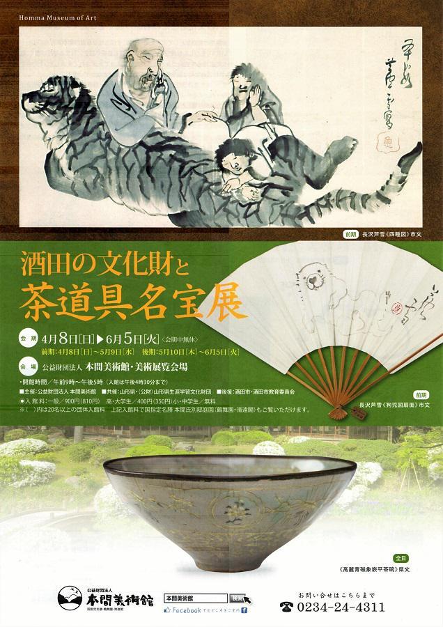 【開催中】酒田の文化財と茶道具名宝展