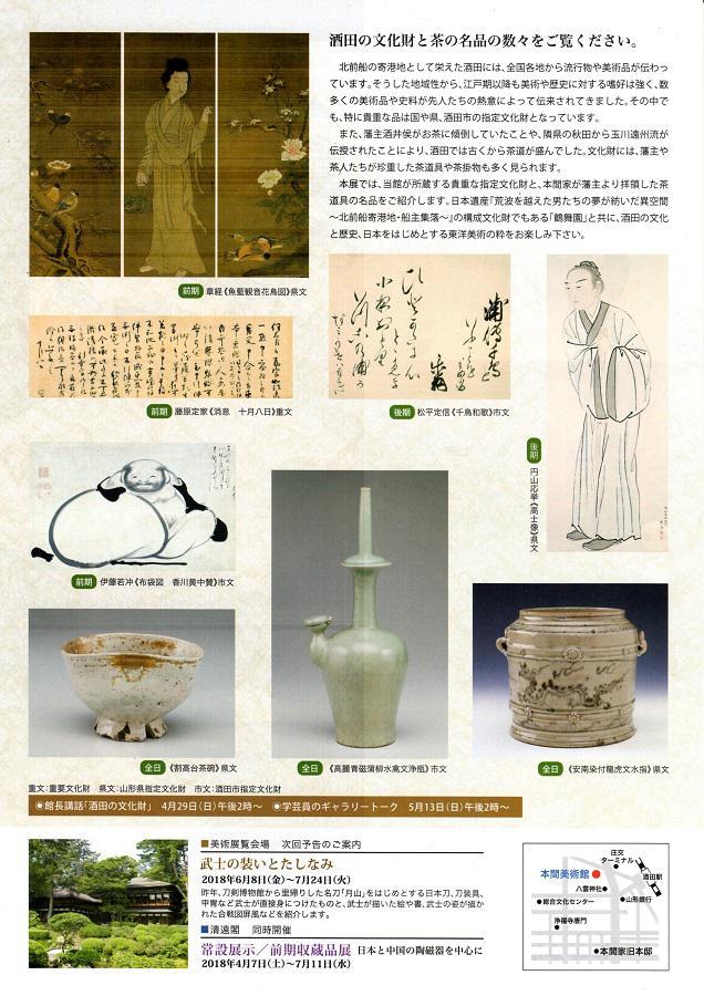【後期展示】酒田の文化財と茶道具名宝展