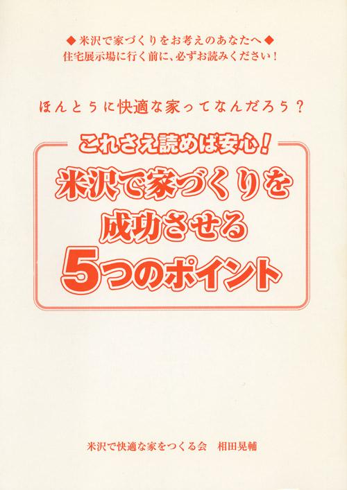 米沢で家づくりを成功させる5つのポイント/