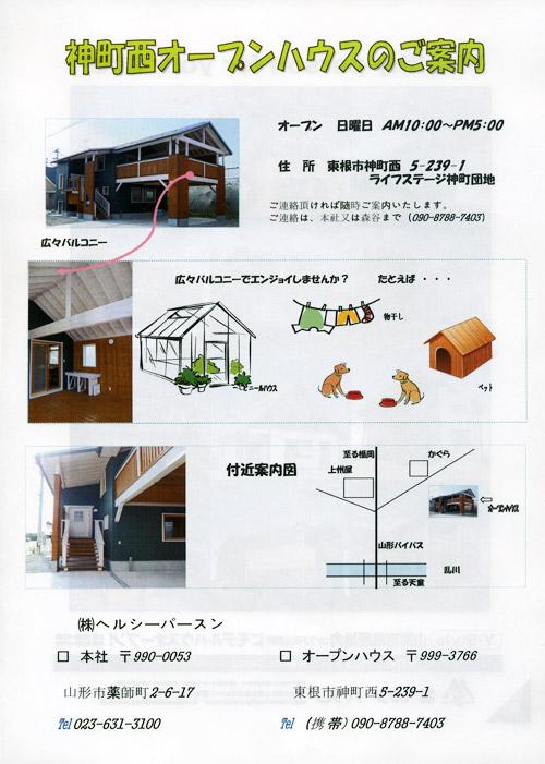 神町西にモデルハウス/