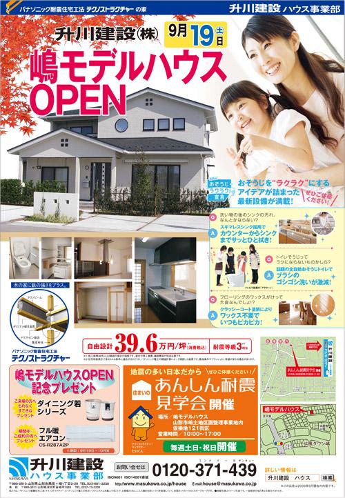 「升川建設(株)嶋モデルハウス・オープン」の画像