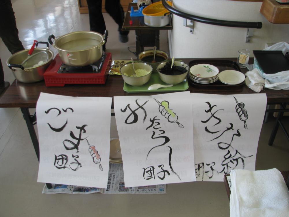 ★星の村 名物 お茶会 2 抹茶と手作り団子で・・・・★