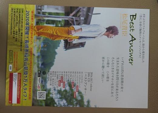 松尾貴臣さんボランティア