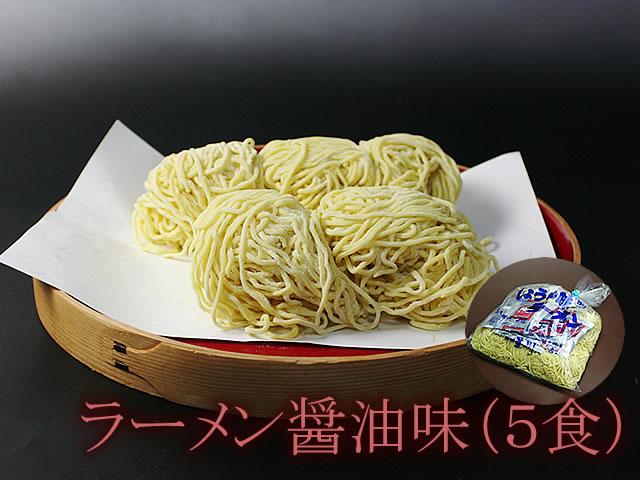 醤油ラーメン(5食入/スープ付):画像