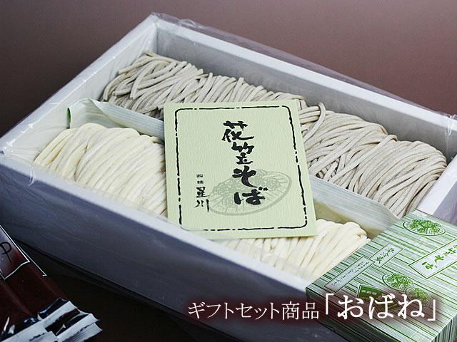 なま麺ギフトセット「おばね」 :画像