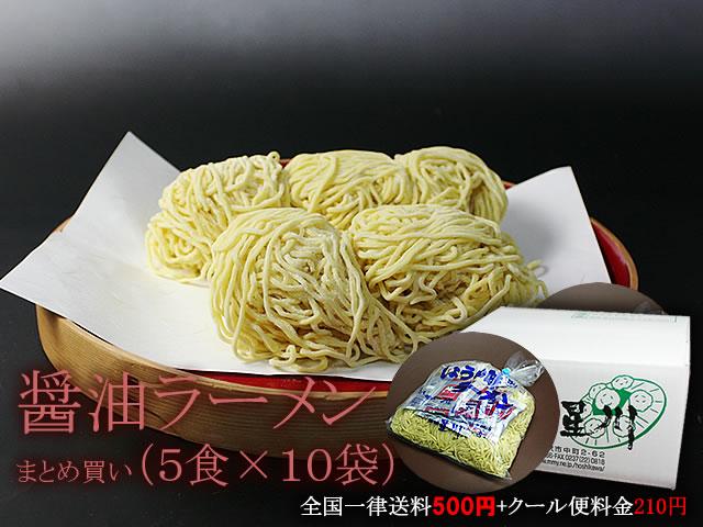 醤油ラーメンまとめ買い10袋(50食入/スープ付):画像