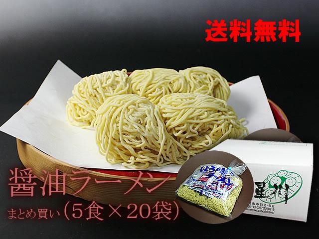 醤油ラーメンまとめ買い20袋(100食入/スープ付):画像