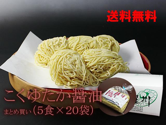 こくゆたか醤油ラーメンまとめ買い20袋(100食入/つゆ付):画像
