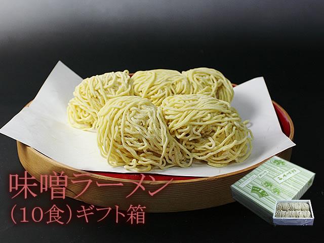 味噌ラーメン(10食入/つゆ付/化粧箱):画像