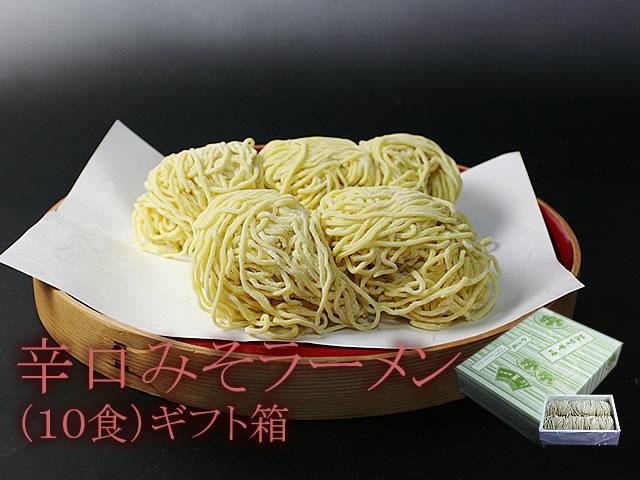 辛口味噌ラーメン(10食入/つゆ付/化粧箱):画像
