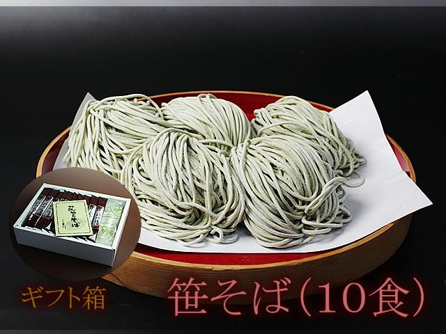 山形県尾花沢 星川のなま麺 笹そばギフト箱(10食入/つゆ付):画像