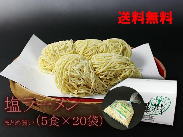塩ラーメンまとめ買い20袋(100食入/つゆ付):画像