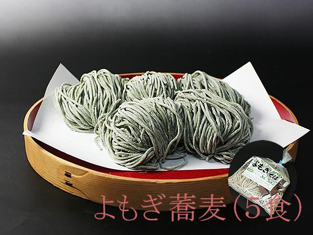 山形県尾花沢 星川のなま麺 よもぎそば(5食入/つゆ付):画像