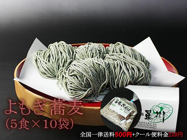 山形県尾花沢 星川のなま麺 よもぎそばまとめ買い(5食×10袋):画像