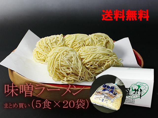味噌ラーメンまとめ買い20袋(100食入/つゆ付):画像