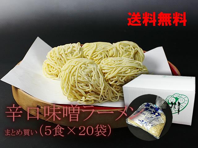 辛口味噌ラーメンまとめ買い20袋(100食入/つゆ付):画像