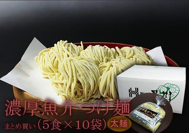 濃厚魚介つけ麺まとめ買い10袋(50食入/つゆ付):画像
