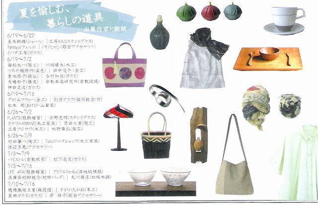 伊勢丹 新宿店 「夏を愉しむ、暮らしの道具」:画像