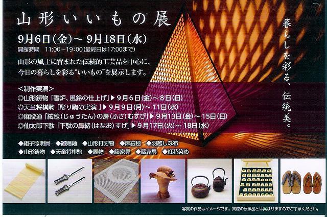 東京赤坂!伝統工芸青山スクエアにて「山形いいもの展」!