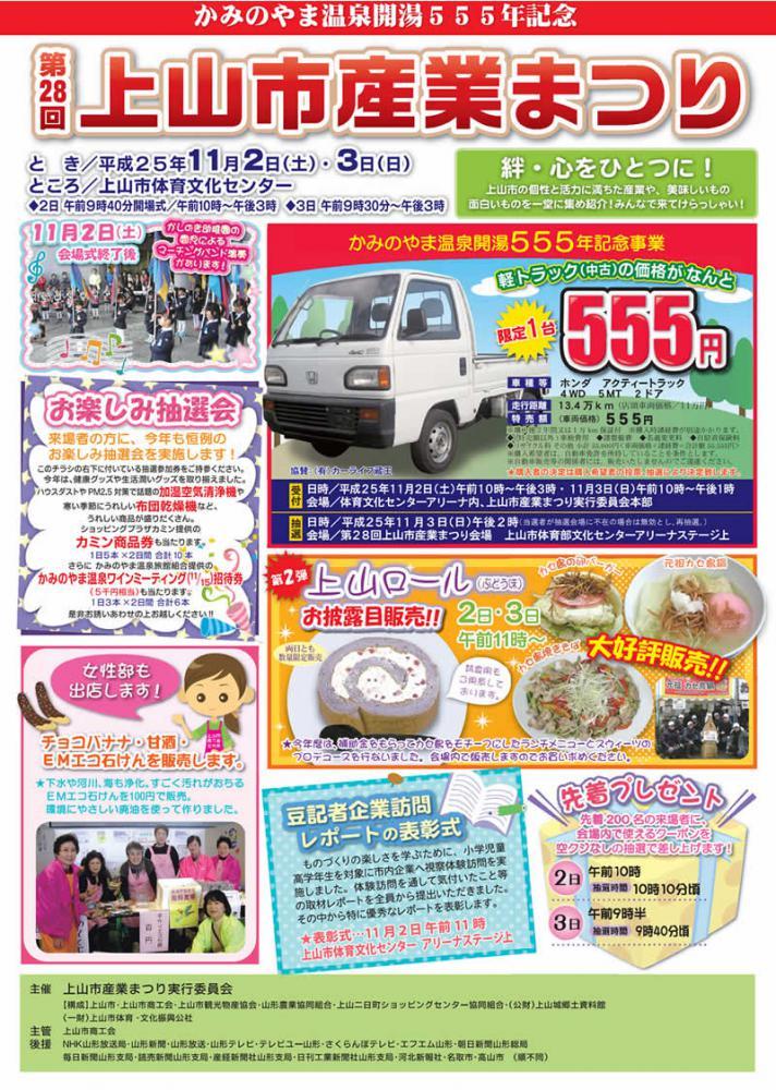第28回上山市産業まつりに!:画像