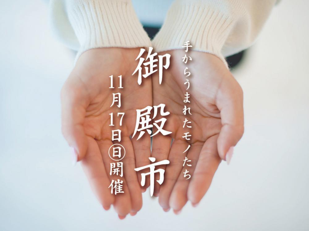 御殿市 山形県長井市 2013/11/17日:画像