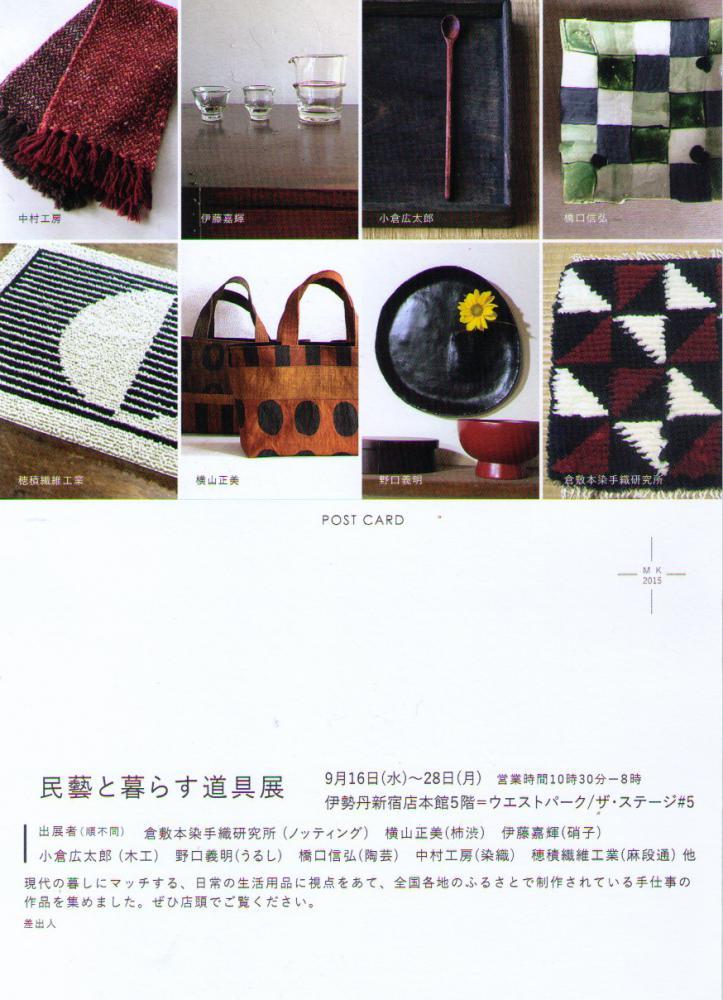 伊勢丹新宿「民藝と暮らす道具展」:画像