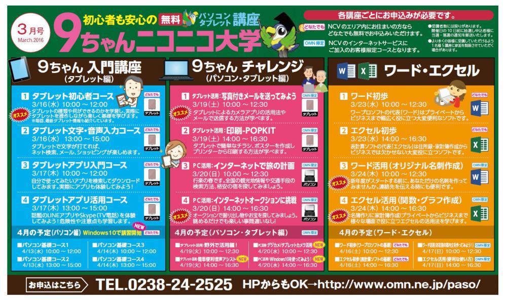 3月のNCVパソコン・タブレット教室について!