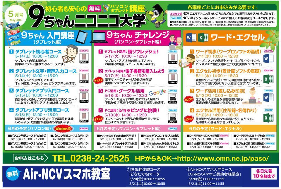 NCV 9ちゃん大学のパソコンがWindows10になりました。