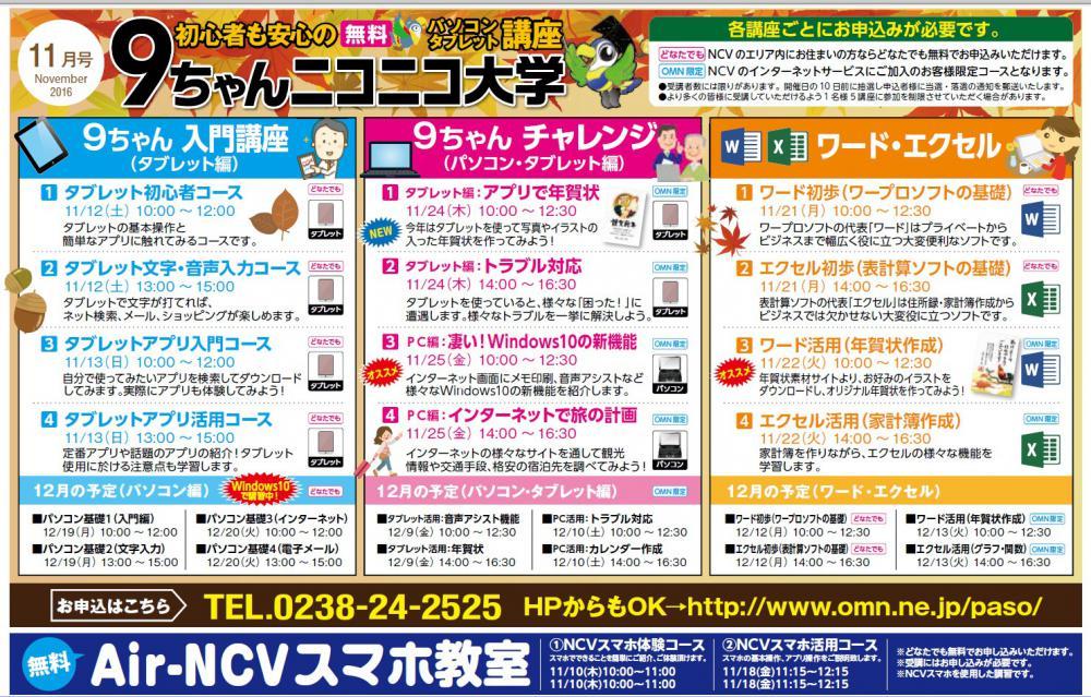 11月のNCV9ちゃんニコニコ大学の日程について