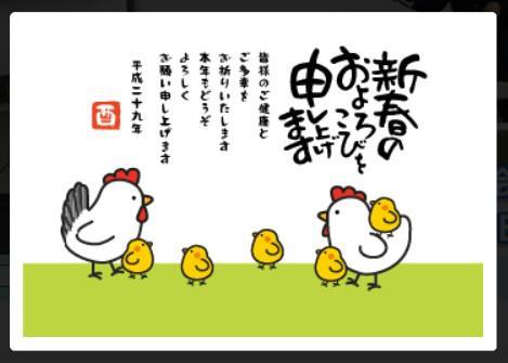 山形県川西町で年賀状作成講座が開催します!