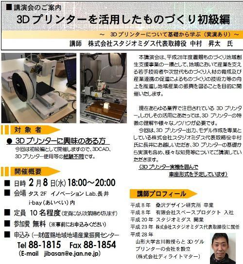 『3Dプリンターを活用したものづくり初級編』が開催されます