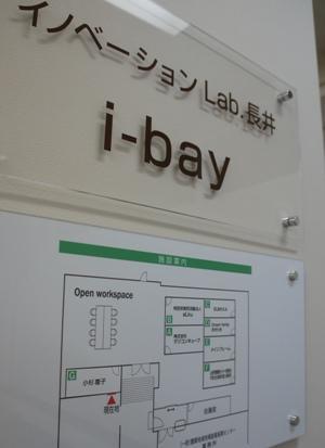i-bay入居者にご来訪の方へ/