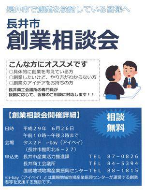 【お知らせ】長井市創業相談会を開催します/