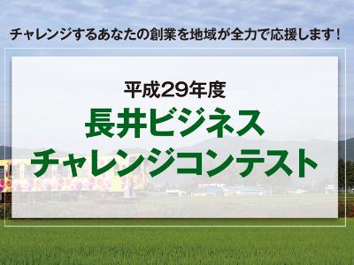 【長井ビジネスチャレンジコンテスト締切迫る】:画像