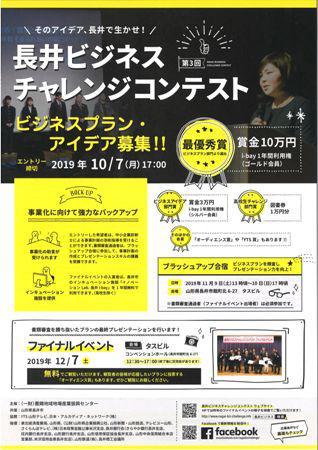 【長井ビジネスチャレンジコンテスト≪エントリー開始≫】/