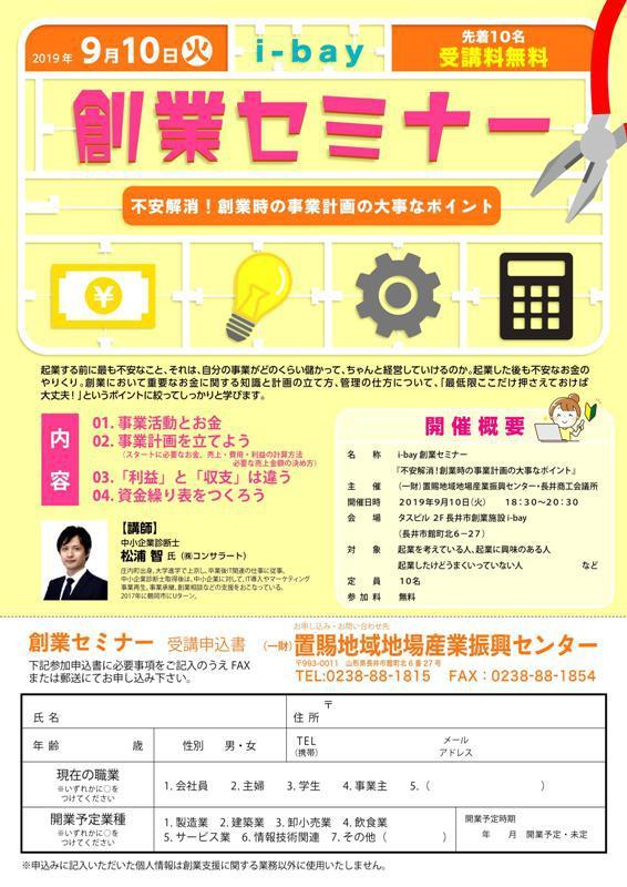 【9/10創業セミナーを開催します】:画像