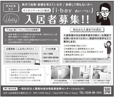 【i-bay(あいべい)入居者募集中】/