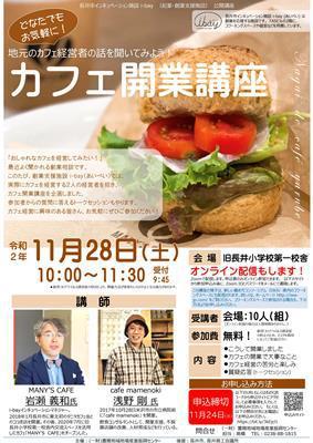 【『カフェ開業講座』参加者募集中!】:画像