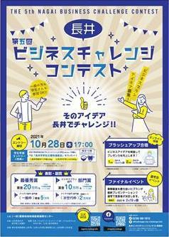 【第5回長井ビジネスチャレンジコンテスト「エントリー募集中」】:画像