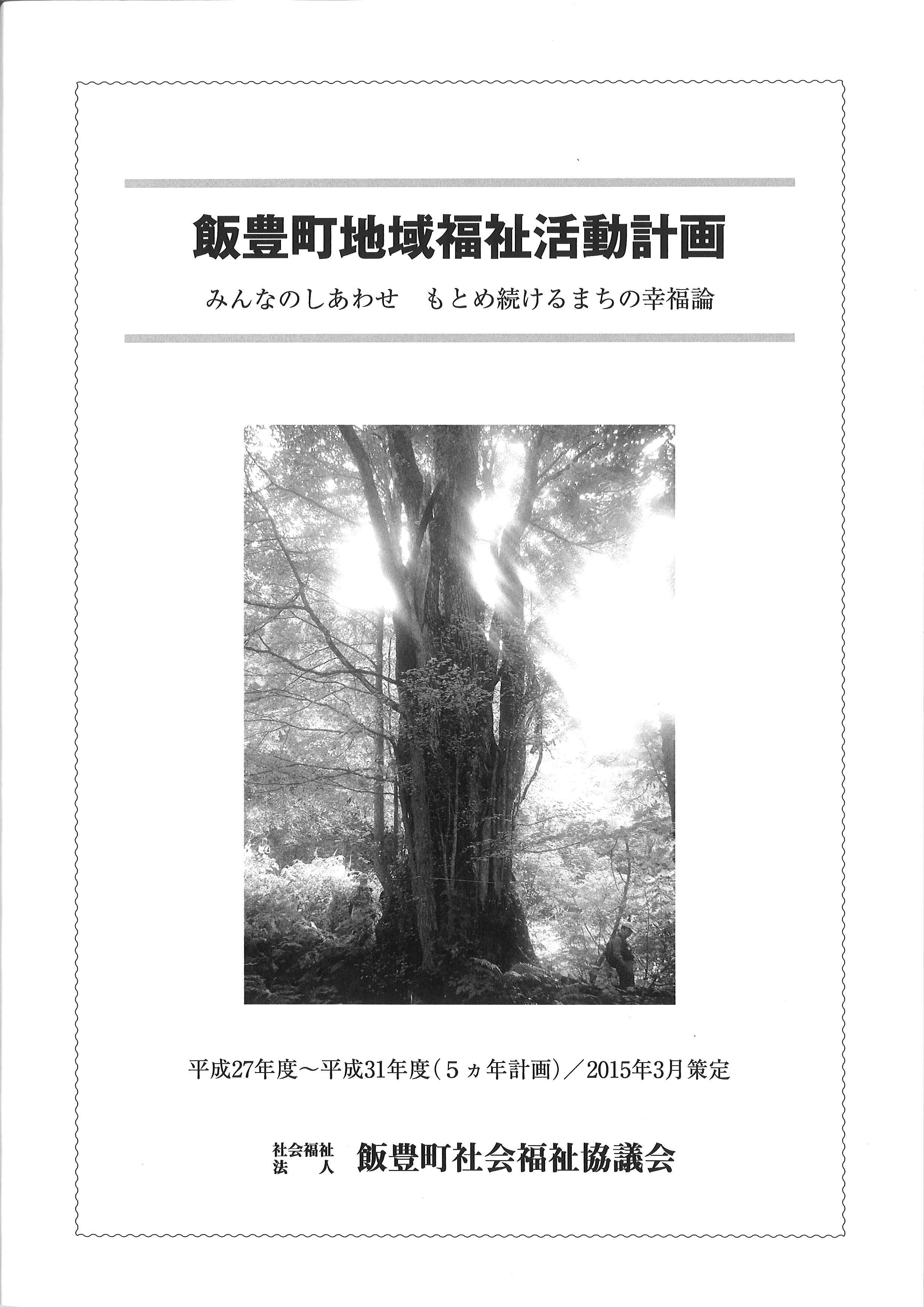 飯豊町地域福祉活動計画が策定されました:画像