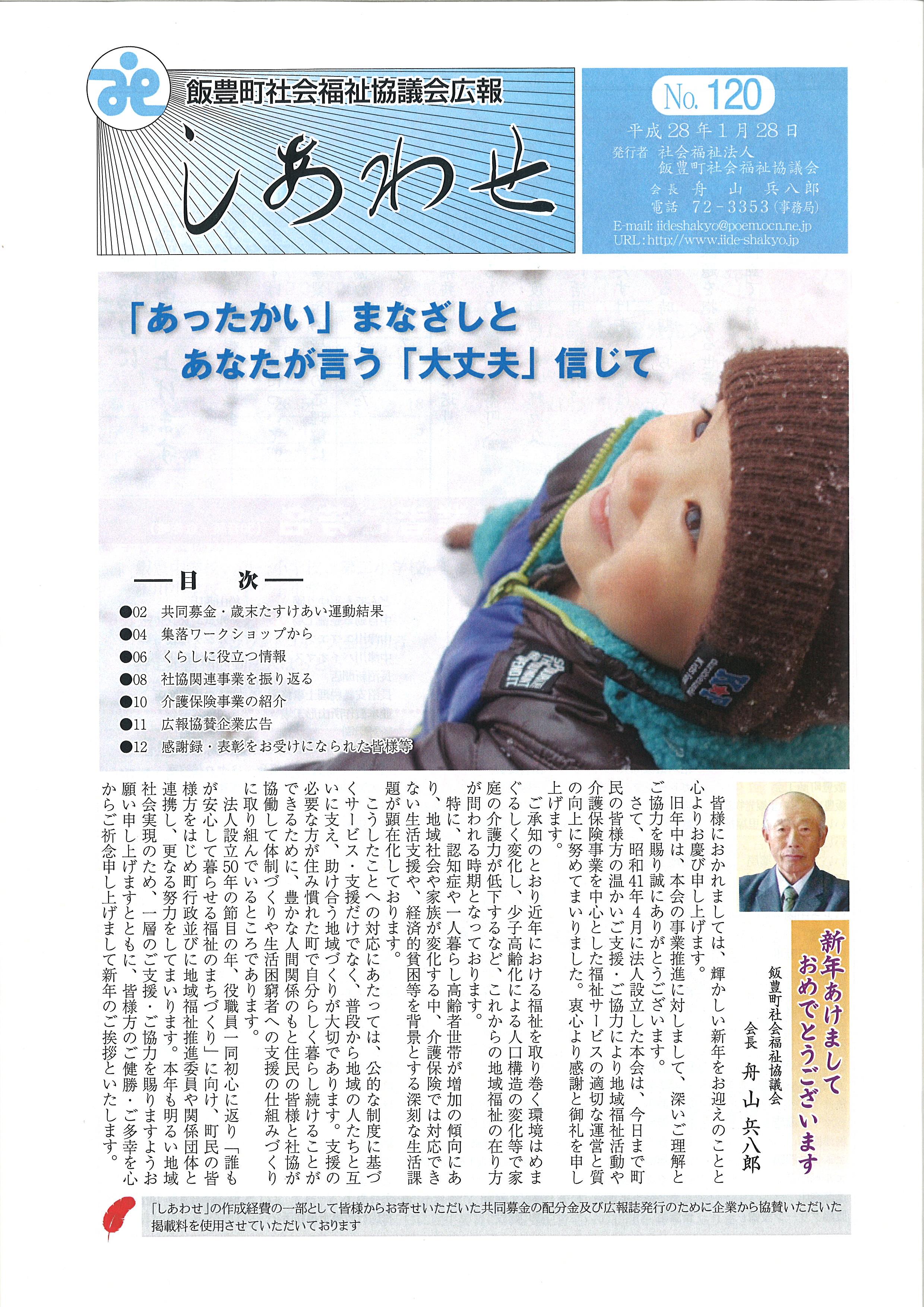 【お知らせ】機関紙「しあわせ」120号を発行しました:画像