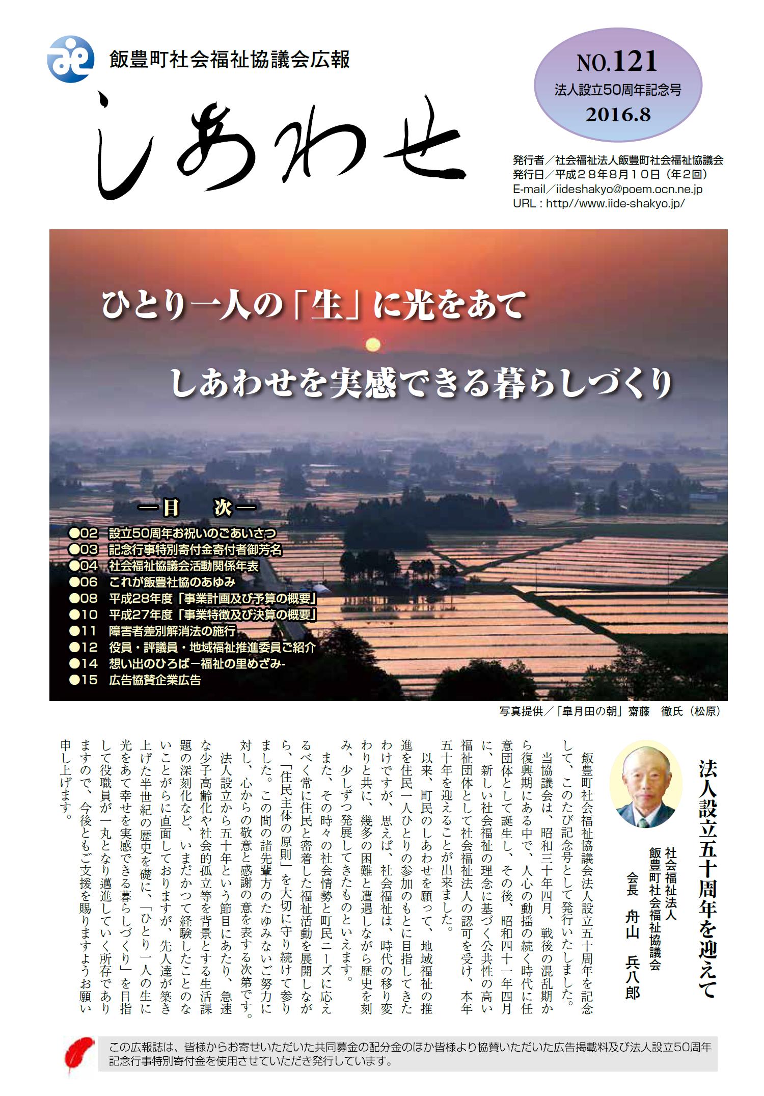 【お知らせ】機関誌「しあわせ」121号を発行しました:画像