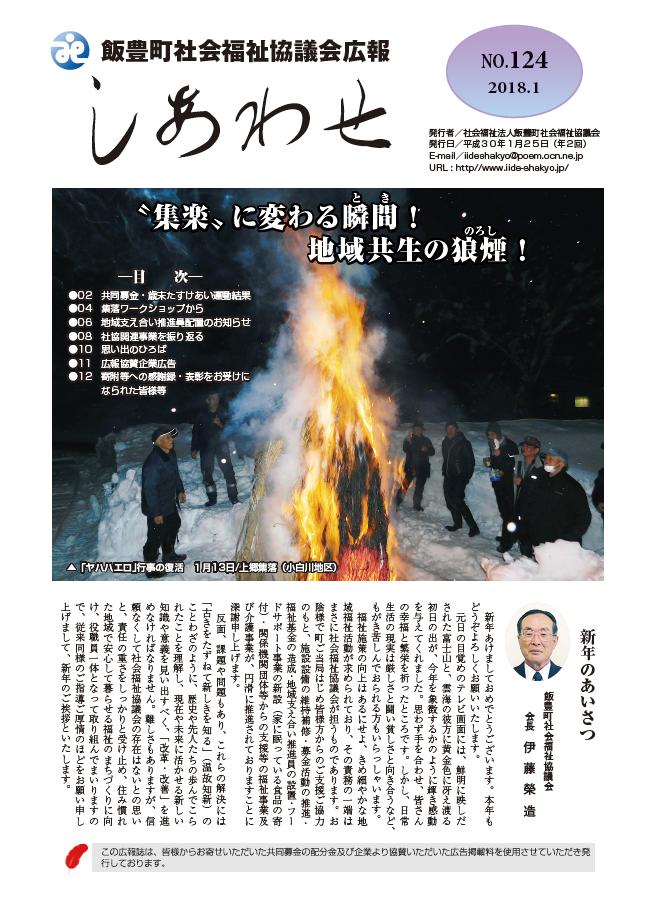 【お知らせ】 機関誌 「しあわせ」 124号を発行しました:画像