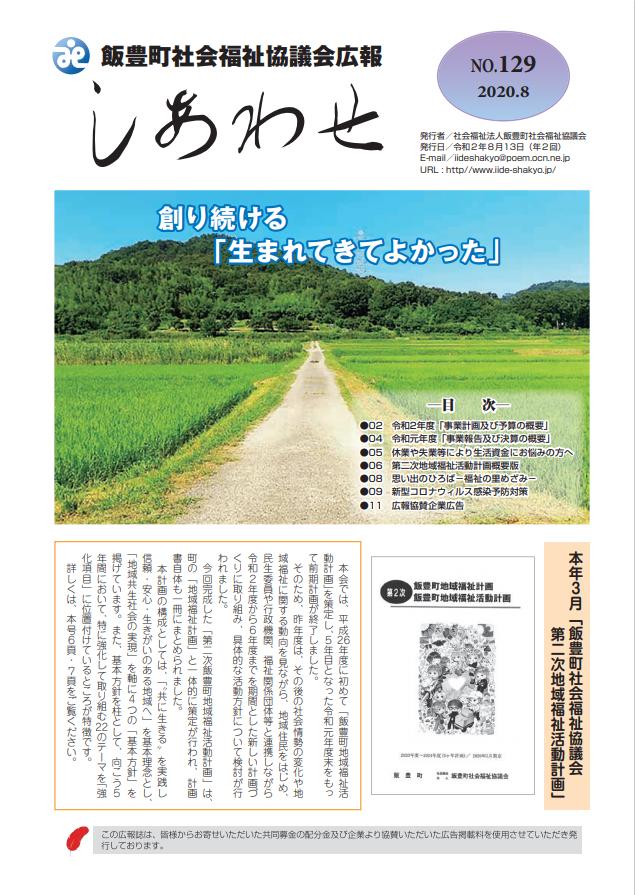 【お知らせ】機関誌「しあわせ」129号を発行しました:画像