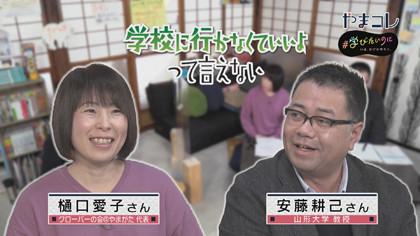 【お知らせ】NHK『学校に行かなくていいよって言えない』全国放送:画像